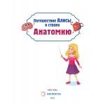 Путешествие Алисы в страну Анатомию