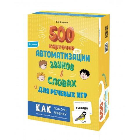 500 карточек автоматизации звуков в словах и для речевых игр.