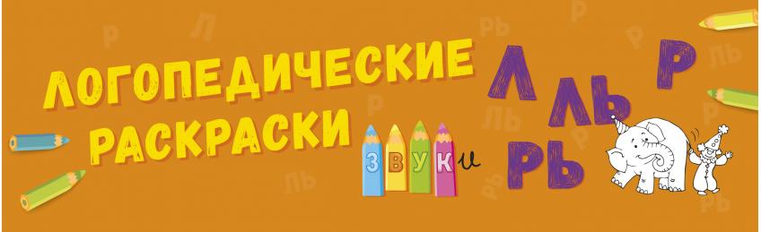 Логопедические раскраски