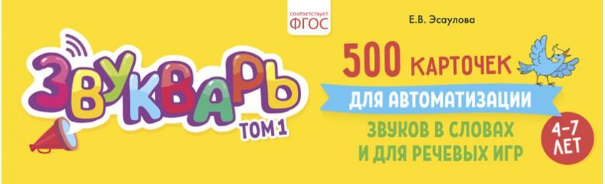 ЗВУКВАРЬ. Том 1: 500 карточек