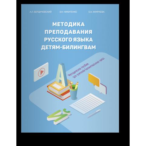 Методика преподавания русского языка детям - билингвам