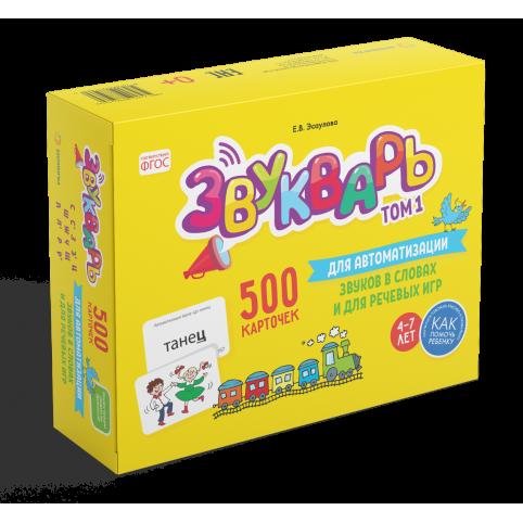 ЗВУКВАРЬ. Том 1: 500 карточек для автоматизации звуков в словах и для речевых игр