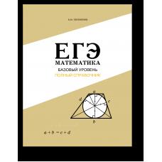 ЕГЭ. Математика: Базовый уровень. Полный справочник