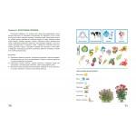 Я познаю мир природы!  47 развивающих занятий для детей 5–8 лет