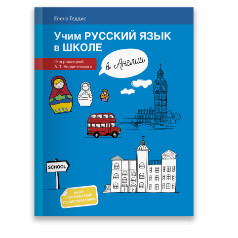 Учим русский язык в школе в Англии