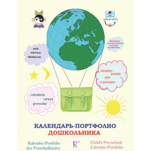 Календарь-портфолио дошкольника