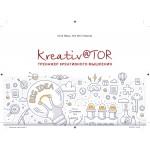 КРЕАТИВАТОР. Тренажер креативного мышления.