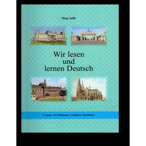Wir lesen und lernen Deutsch (Мы читаем и учим немецкий язык)