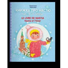 Книжка про Настю FRANÇAIS. Настя и зима.