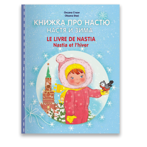 Книжка про Настю. Настя и зима.
