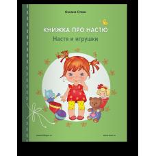 Книжка про Настю ENGLISH: Настя и игрушки.