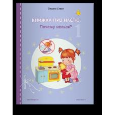 Книжка про Настю ENGLISH: Почему нельзя?