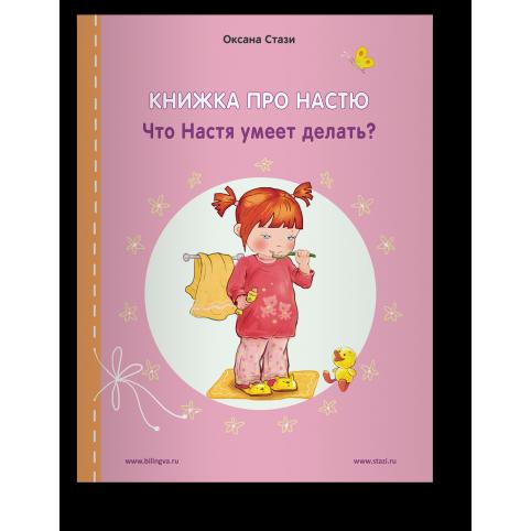 Книжка про Настю ENGLISH: Что Настя умеет делать?
