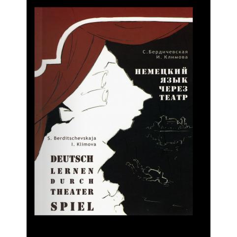 Немецкий язык через театр (Deusch lernen darch theater spiel)