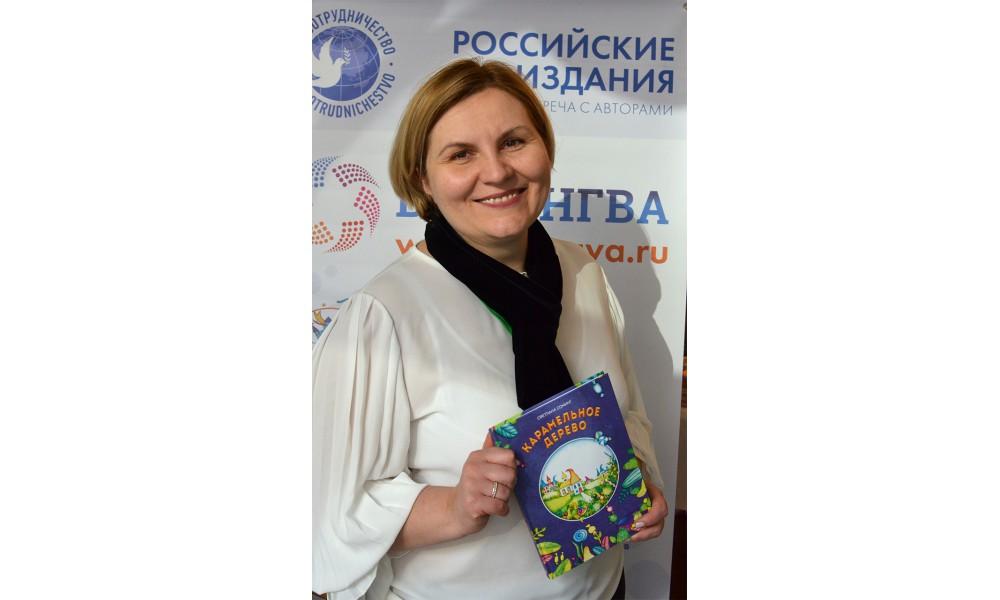 Книжная выставка «Российские издания: встречи с авторами»