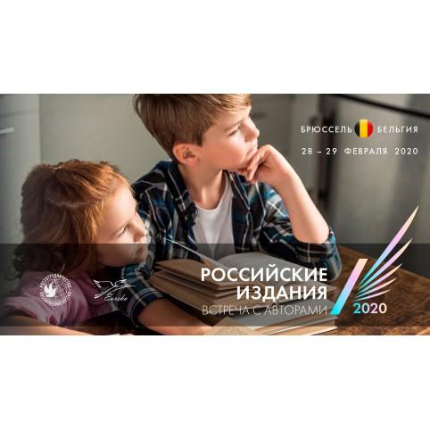 Как выставка книг может превратиться в образовательное событие и стать полезной для детей-билингвов.