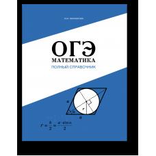 ОГЭ. Математика: Полный справочник