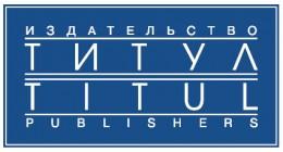 Издательство Титул