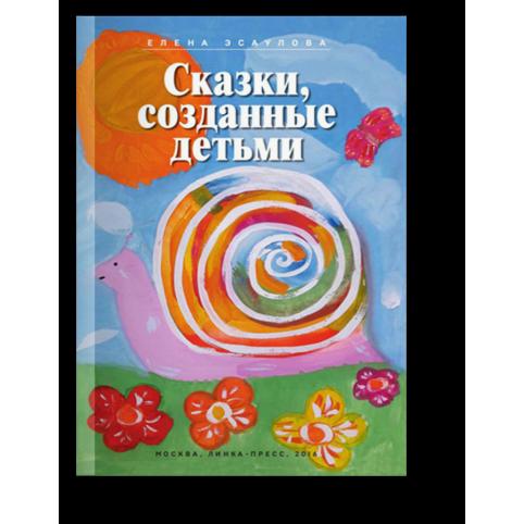 Сказки, созданные детьми
