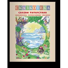 СКАЗКОТЕКА. Сказки Татарстана