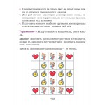 Тренажер интеллекта для детей 11-12 лет. 20 занятий в игровой форме.