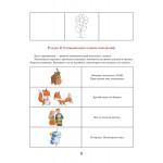 Тренажер интеллекта для детей 13-14 лет. 15 занятий в игровой форме.