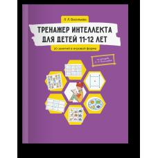 Тренажер интеллекта для детей 11-12 лет