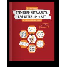 Тренажер интеллекта для детей 13-14 лет