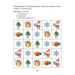 Тренажер интеллекта для детей 4-5 лет. 21 занятие в игровой форме.