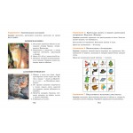Тренажер интеллекта для детей 8-10 лет. 30 занятий в игровой форме