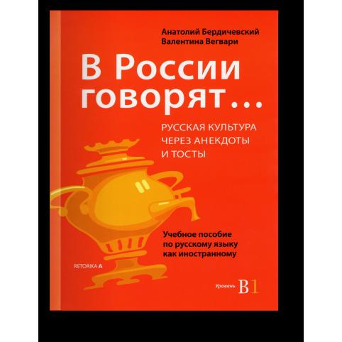 В России говорят... Учебное пособие по русскому языку как иностранному