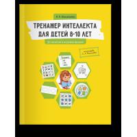 Тренажер интеллекта для детей 8-10 лет