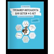 Тренажер интеллекта для детей 4-5 лет