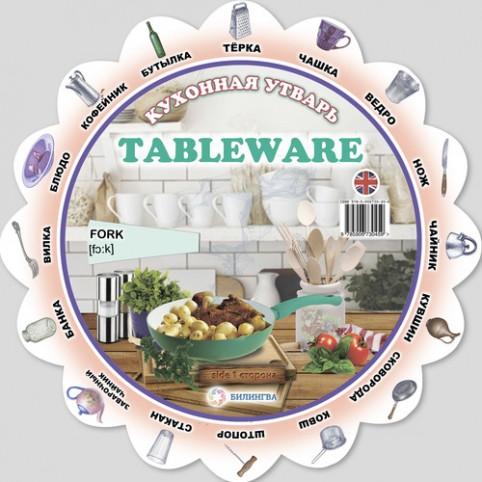 Тематический словарь TABLEWARE (Кухонная утварь)