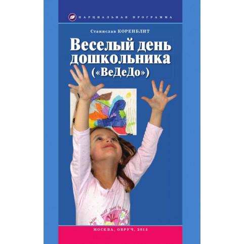 Веселый день дошкольника ('ВеДеДо')