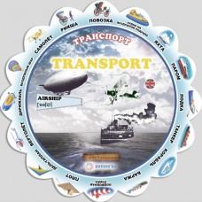 Тематический словарь TRANSPORT (Транспорт)
