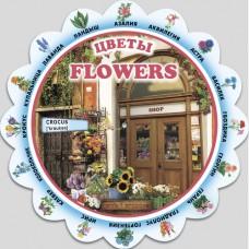 Тематический словарь FLOWERS (Цветы)