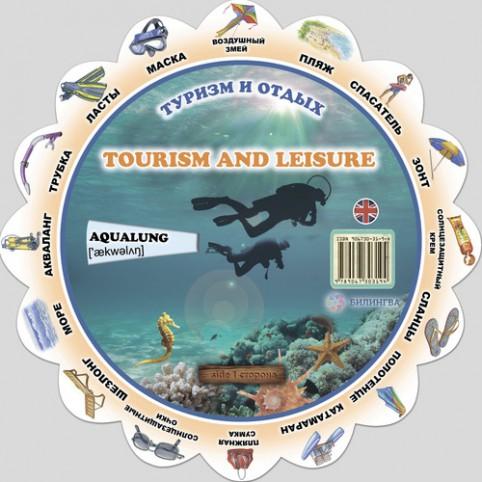 Тематический словарь TOURISM AND LEISURE  (Туризм и Отдых)