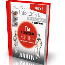 Путеводитель от подростка к взрослому. 2-е издание